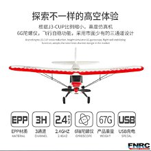 《TS同心模型》新手專用 迷你 J3-CUP / W01 / 全套RTF版 + 六軸陀螺儀 / 更漂亮,更像真, 更好飛