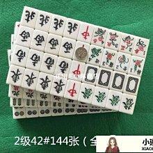 家用大號麻將牌  手搓麻將 44mm 多色可選-LE小琳商店