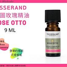 🔅英國Tisserand 🌹奧圖玫瑰精油 Rose Otto🌹 9ML 🚀快速發貨 🔥Morene
