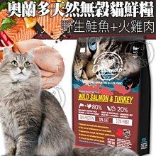 【🐱🐶培菓寵物48H出貨🐰🐹】奧蘭多》天然無穀貓鮮糧野生鮭魚+火雞肉5磅 特價1224元自取不打折