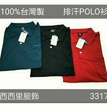 特加大尺碼超薄有領POLO款長袖休閒台灣製排汗T恤2L~4L