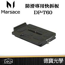 [德寶-台南]Marsace DP-60 6cm 6公分 通用延長板 快裝板 快拆板 兼容所有AS規格