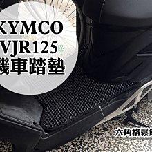 大高雄【阿勇的店】MIT運動風 機車腳踏墊 2017年8月 NEW MANY 110 黑嘉嘉 專車專用EVA蜂巢式鬆餅墊