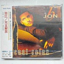 (全新品)JON B. COOL RELAX 強比 完全解放 1997年 新力發行