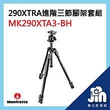Manfrotto 290 Xtra 進階 三節 腳架 球型 雲台 套組 MK290XTA3-BH 鋁合金 晶豪泰