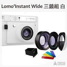 【東京正宗】LomoInstant 拍立得 底片 相機 Wide系列 三鏡組 白色