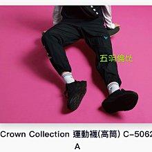 【五羽倫比】VICTOR 羽球襪 Crown Collection C-5062 A白 22-25CM 運動襪 戴資穎