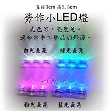 [現貨] 小燈 LED 勞作小燈 手工藝品 燈源 燈心 禮物裝飾 燈蕊 蠟燭燈 電子蠟燭燈