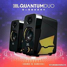 視聽影訊 jbl quantum duo sound 經典音效 個人電腦 遊戲喇叭 公司貨