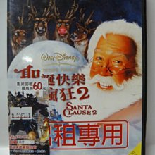 莊仔@31871 DVD 提姆艾倫 聖誕快樂又瘋狂2 優惠活動請看關於我 下標立結 (F)