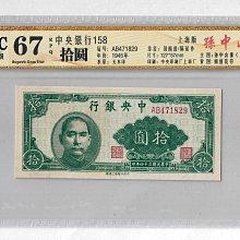 評級鈔 民國三十四年 34年 中央銀行 拾圓 上海版 鑑定鈔 公藏評級 GDGC 67 EPQ