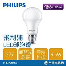 飛利浦 LED燈泡 9.5W 舒視光 球泡燈─台灣宅修隊17ihome