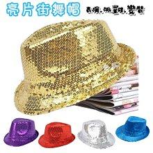 街舞帽(亮片款) 爵士帽 表演帽 紳士帽 亮片帽 跳舞帽 變裝 派對 表演【W220032】塔克百貨