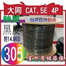 喜大同 CAT.5E 4P 室外用網路線 305M     自持自持鋼線 305m軸裝    黑皮  約14.9KG