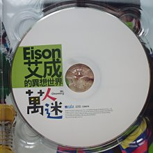 明星錄*2009年艾成的異想世界之萬人迷.EP共5首(附2010年曆卡.紙盒)二手CD.宣傳版(m09)