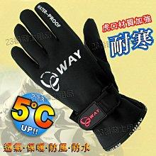 專利雨刷 觸控手套 防水手套|23番 WAY JYG-003 機車手套 保暖 防風 防水 防寒 可自取 超商取貨付款