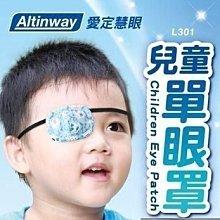 Altinway弱視眼罩* (眼罩2個+收納袋1個)L301兒童專用 幫助調整 弱視 斜視【戴在眼睛上】