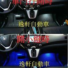 (逸軒自動車)HONDA CRV4 CRV3 雙色氣氛燈 迎賓燈/氣氛燈/地毯燈/腿部照明燈
