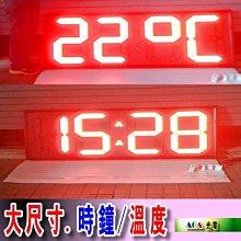 AOA大尺寸溫度時鐘七段LED時間/溫度電子時計器-LED電子鐘溫度計戶外大字防水時鐘溫度箱