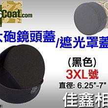 @佳鑫相機@(全新品)美國Lenscoat 大砲鏡頭蓋 遮光罩蓋-3XL (XXXL-黑) 15.8~17.8cm適用