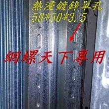 網螺天下※熱浸鍍鋅角鐵、熱浸鋅沖孔角鐵50*50*3.5mm『無』孔『台灣製造』每支3米(10尺)長/支,380元/支