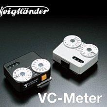 @佳鑫相機@(全新品)福倫達Voigtlander VC meter II 測光表 (銀色/黑色) 日本製 義文公司貨