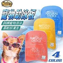 【🐱🐶培菓寵物48H出貨🐰🐹】Nutro 美士 寵物游泳助泳板浮板 (4款顏色) 特價53元(限宅配)