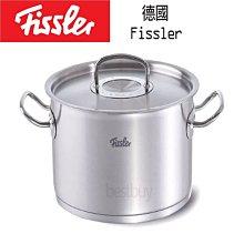 德國 Fissler Original Profi 24cm 9.1L 不鏽鋼湯鍋 燉鍋 雙耳湯鍋