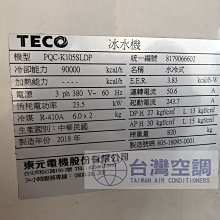 東元冷氣空調工程專業規劃承攬施工【東元(水冷式)冰水機30RT只用2個月】中央空調節能變頻主機更換定期保養專業設備買賣.