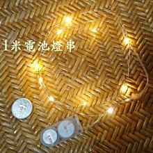 LED燈串 [1米10燈+小電池版] 銅線燈 (內附CR2032電池2個) 手工藝品 DIY 房間裝飾 小燈 婚禮佈製