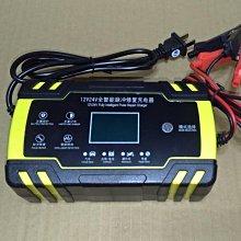 (真的好用 穩定耐用款臺灣保固六個月) 12V 24V兩用智能高品質 汽車機車電瓶脈衝式充電器,自動充電充滿自停不過充