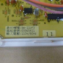 三洋洗衣機電腦板 sw-11UF3 基板 只賣1500元哦! 含保固!