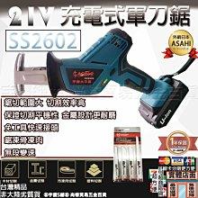 ㊣宇慶S鋪㊣刷卡分期|SS2602+單3.0AH+10刀片|日本ASAHI 21V充電式鋰電軍刀鋸 電鋸 鏈鋸機 線鋸機