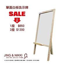 黑板/白板【單面白板告示牌】特價36折 木框白板 客製化A字板 站立白板 直立式黑白板 美髮沙龍*JING&NIKKI