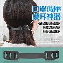 口罩延長扣 防勒耳神器 口罩減壓調節帶 口罩調節扣 口罩掛勾 口罩延長帶 成人口罩 口罩 兩款可選