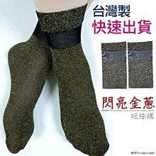 台灣製現貨!透膚拼色 金蔥短襪 閃亮短襪 亮蔥短襪 金蔥 銀蔥 亮蔥 短襪 短絲襪 黑色絲襪 黑色短襪|大J襪庫J-80