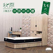 衣櫥【UHO】秋原3.5尺床頭式衣櫃 雙11促