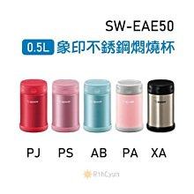 【日群】ZOJIRUSHI象印0.5L不銹鋼燜燒杯SW-EAE50