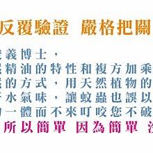 亞洲大學正式授權 亞大1490 亞大響叮噹防蚊精油/100ml 3瓶超值組合