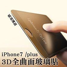 水果本舖 iphone7 plus I7 I6S iphone6 弧面 滿版 3D曲面 玻璃貼 保護貼 全屏鋼化玻璃貼