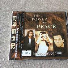 CD全新未拆封@和平創世紀THE POWER OF PEACE@席琳迪翁.雅尼.肯尼羅傑斯.克里斯迪伯格.艾拉費茲格拉