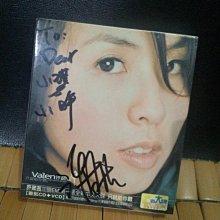 許茹芸 只說給你聽 台灣首版 原音 霧化無法聽 簽名版本 只唱給你聽 袁惟仁
