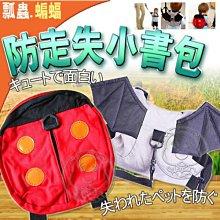 【🐱🐶培菓寵物48H出貨🐰🐹】嬰幼兒用防走失可愛書包拉繩 (瓢蟲/蝙蝠) 特價149元
