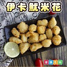 伊卡魷米花 1kg[TW3150331]健康本味