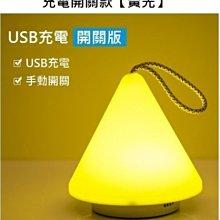『9527戶外』LED充電帳篷燈露營野營照明戶外兒童掛燈小吊燈野外移動便攜迷你-充電開關款(黃光)