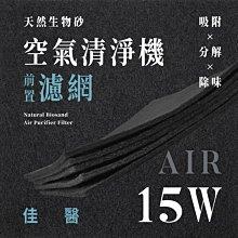 【買1送1】無味熊|佳醫 - AIR - 15W ( 3片 )