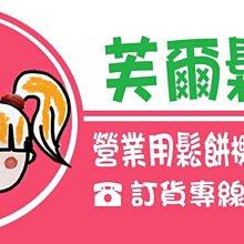 *芙爾鬆餅屋*SSK-CWB 專業營業用-- 冰淇淋脆皮機 - 贈特級鬆餅粉*2包【請先詢問現貨】