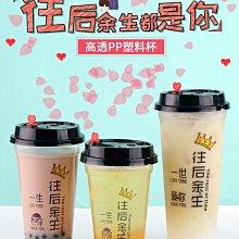 解憂zakka~ 網紅400/500ml90口徑奶茶杯子一次性帶蓋定制打包700cc飲料塑料杯#杯子#飲料包