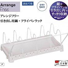 [霜兔小舖]日本代購 日本製 PEARL 鍋具收納架 鍋蓋收納架  ~35cm