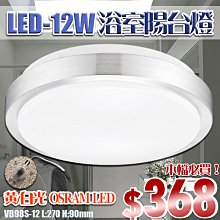 §LED333§(33HVB98S-12)LED-12W銀框浴室陽台燈 磁吸式燈板 PC罩 全電壓 OSRAM LED